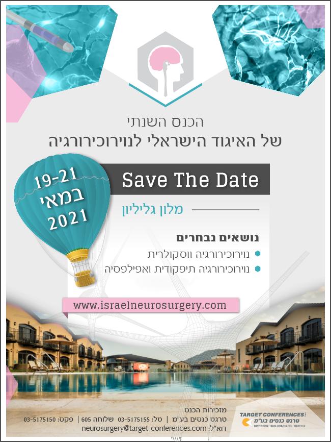 רשמו ביומנכם: הכנס השנתי הבא של האיגוד יתקיים ב-19-21 במאי, 2021 במלון גליליון