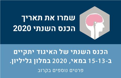 רשמו ביומנכם: הכנס השנתי הבא של האיגוד יתקיים ב-15-13 במאי, 2020 במלון גליליון