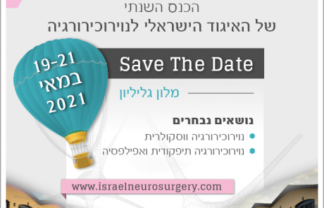 הכנס השנתי הבא יתקיים ב-19-21/5/2021